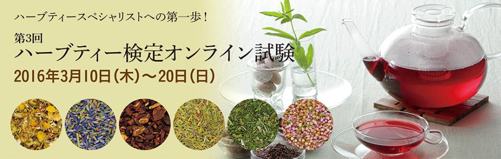 onlinekokuchi_3_topbanner