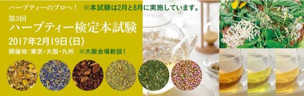honshiken3_600