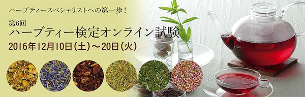 onlinekokuchi_6_topbanner600