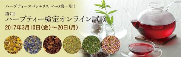 onlinekokuchi_7_topbanner-600jpeg