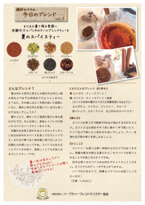 mail magazine_recipe_vol5