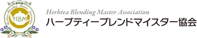 一般社団法人 ハーブティーブレンドマイスター協会
